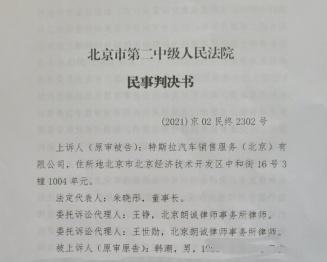 """特斯拉又败了  """"韩潮""""案二审结果:维持原判 退一赔三"""