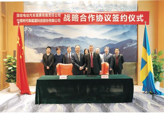 NEVS与宁德时代签署战略合作协议