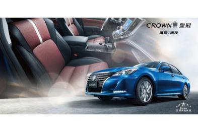 全新CROWN皇冠2.0T+运动版上市
