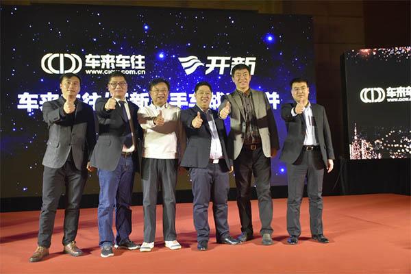 开新二手车创始人兼CEO 林哲(左三) 车来车往创始人兼CEO 谢磊(左四)