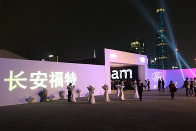 长安福特品牌之夜:将年轻进行到底