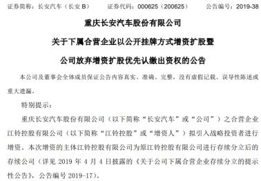 长安合营企业江铃控股拟引入战投爱驰汽车