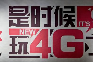 洞见 | 电信、联通、移动眼中的4G车联网:太早了,别闹!