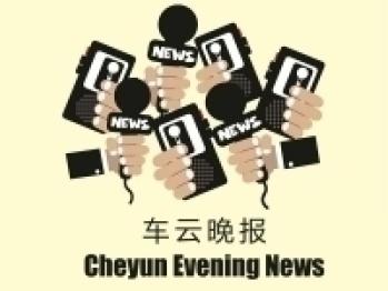 2015年12月23日车云晚报