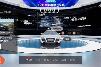 汽车贸促会携手汽车之家,首届中国春季云车展吹响集结号
