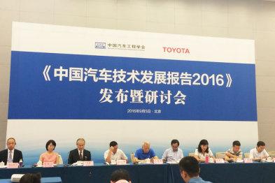 2016中国汽车技术发展报告发布