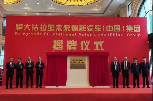 恒大法拉第未来智能汽车(中国)集团在广州恒大?#34892;?#27491;式揭牌