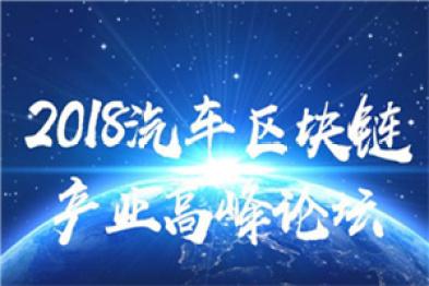 全球首个汽车区块链专家委员会在京成立