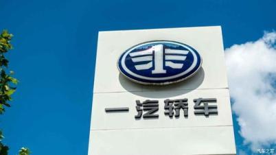 奔腾回暖 一汽集团1月销量上涨18%