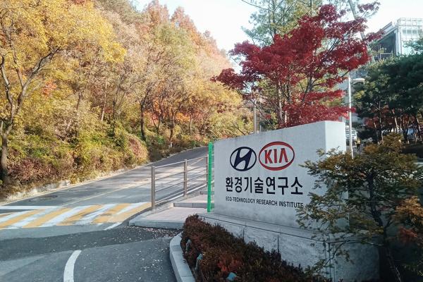 位于韩国的现代汽车技术大本营——麻北生态技术研究研究和南阳研发中心。