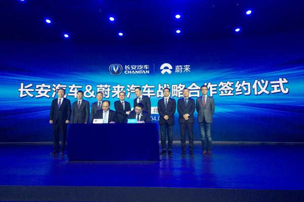 4月9日,蔚来与长安签订战略合作协议