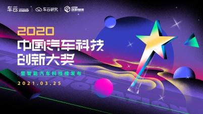 2020中国汽车科技创新大奖发布,解读智能汽车发展趋势