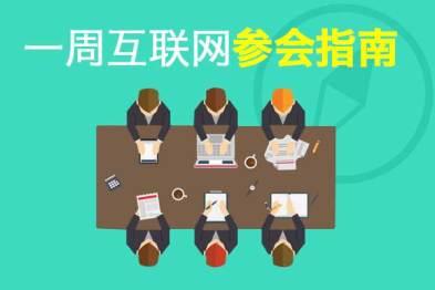 一周互联网参会指南(10.12—10.18)
