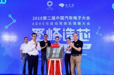 """AEIA自動駕駛處理器專委會成立,行業大咖共話登峰造""""芯"""""""