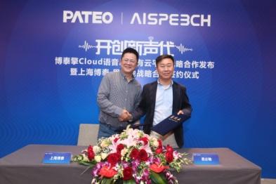 开放与进化,上海博泰与思必驰签署战略合作协议