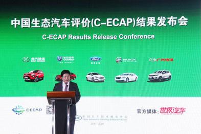 2017年度C-ECAP第三批评价结果发布
