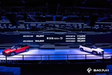 新宝骏品牌正式发布,RS-5上市售价9.68-13.28万