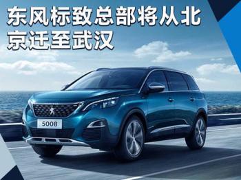 东风标致总部将从北京迁至武汉