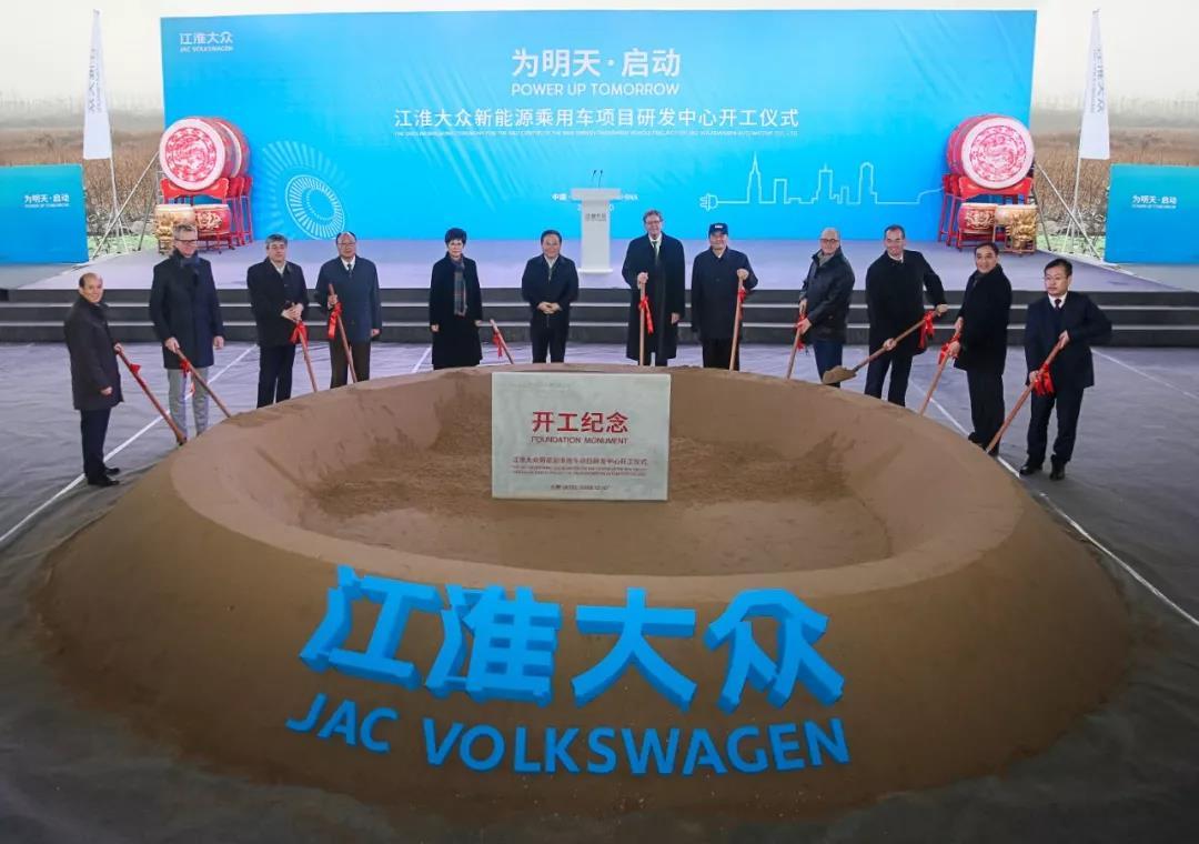 2018年12月,江淮大众研发中心正式开工建设