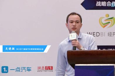 科大讯飞吴晓敏:自然语音控制技术的发展