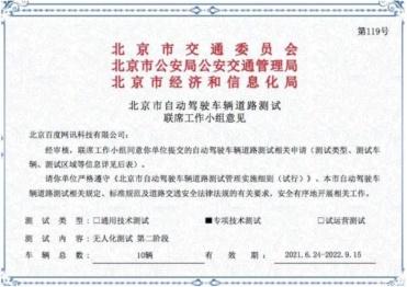 百度Apollo获颁北京无人化路测第二阶段通知书
