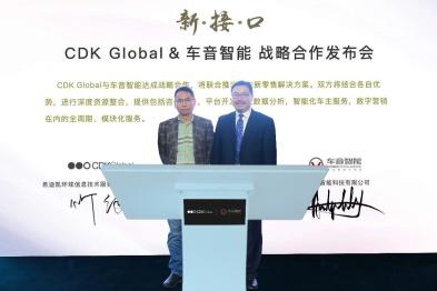 车音智能与CDK Global战略合作 共同打造汽车新零售平台