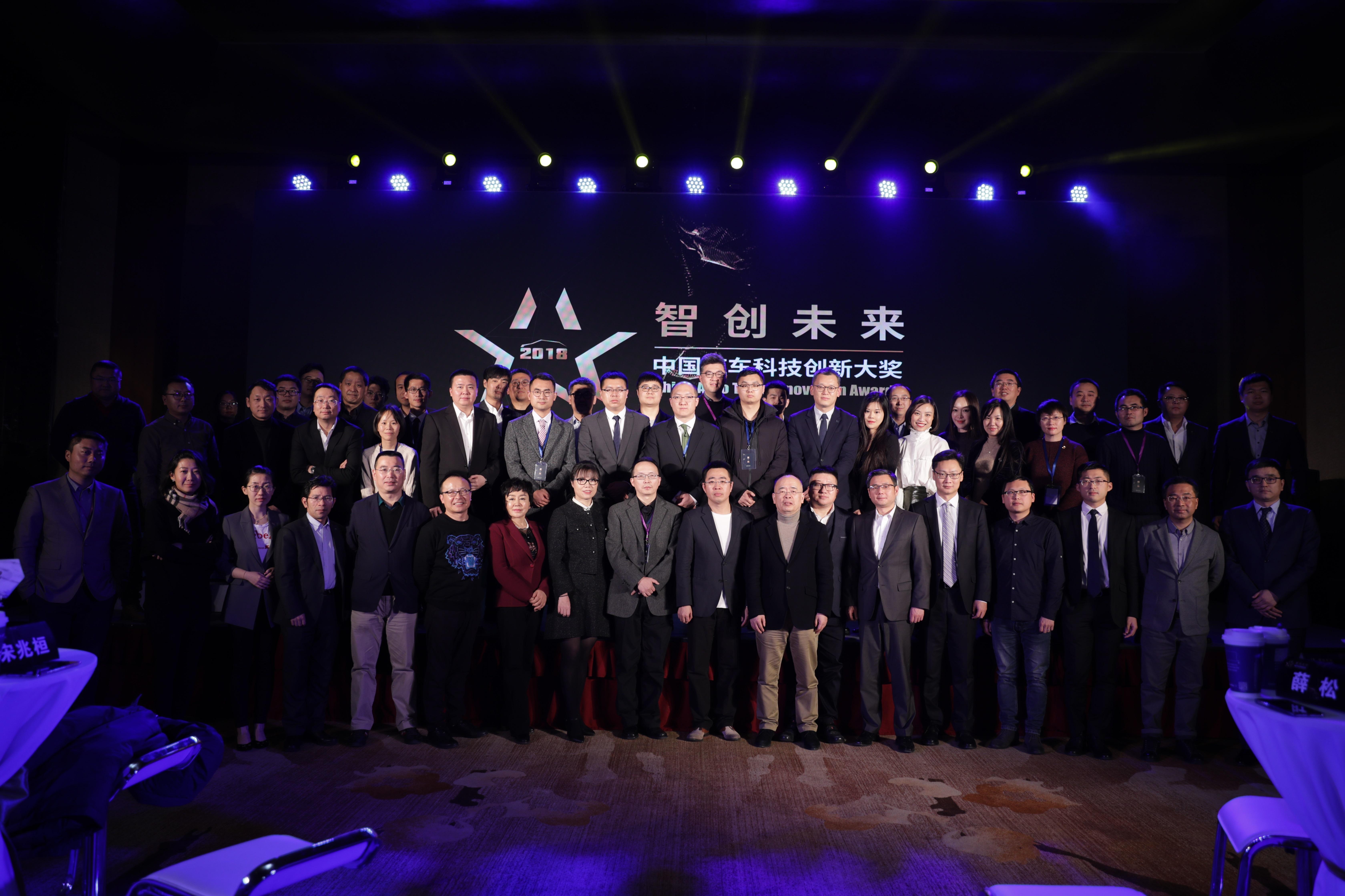 2018中国汽车科技大奖,福彩3d双彩论坛终极获奖名单揭晓!