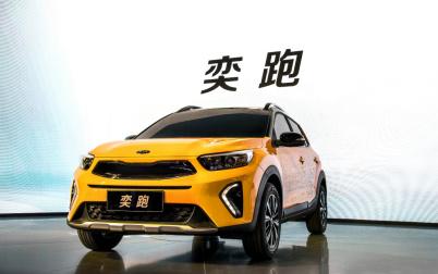 奕跑、K5插电混动版登陆北京车展,东风悦达起亚剑指SUV和新能源汽车市场