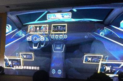 英特尔、东软、一汽红旗发布智能驾驶舱平台