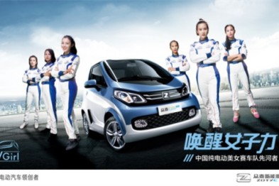 EVGirl!国内?#23383;?#32431;电动女子赛车队正式成立