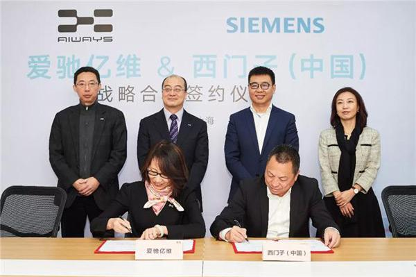 爱驰亿维与西门子(中国)达成战略合作