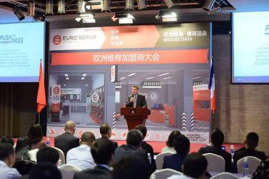 法国PSA集团旗下维修连锁正式宣布进军中国