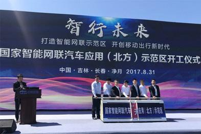 国家智能网联汽车应用(北方)示范区正式开工