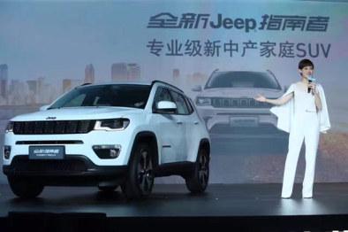 全新Jeep指南者亚洲首发,预售价17-20万
