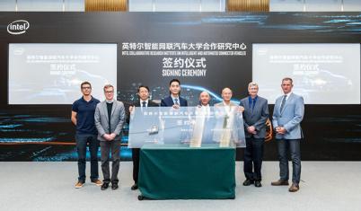 英特尔首个智能网联汽车大学合作研究中心在华启动