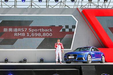 Audi Sport嘉年华激情开幕 新奥迪RS 7 Sportback撼世登场