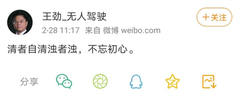 """""""自动驾驶第一案""""最新进展,百度撤销对王劲起诉 【图】"""
