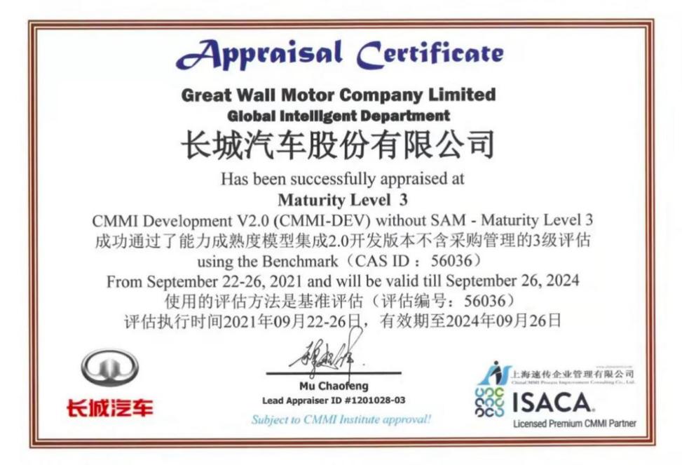 长城汽车通过CMMI 3级国际认证