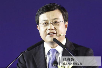 官方声明 上汽集团副总裁张海亮辞职