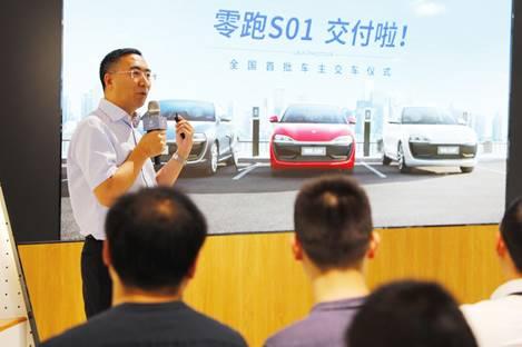 零跑汽车创始人、董事长朱江明分享零跑S01的日常使用场景