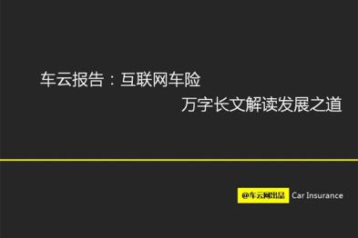 【车云报告】万字长文解读互联网车险发展之道