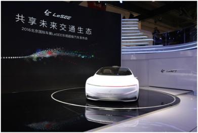 乐视超级汽车LeSEE概念车:全球首台生态出行工具