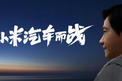 小米汽车,中国造车史上最闪亮的一颗星?