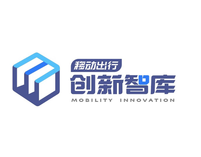 车云携手两大国家级创新平台 打造移动出行创新智库