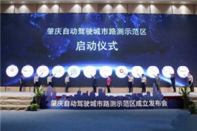 广东肇庆成立自动驾驶城市路测示范区,总长约60公里