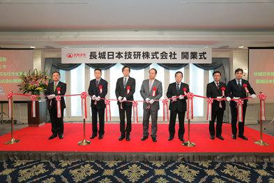 长城成立日本技术研发中心,开发国际化研发能力