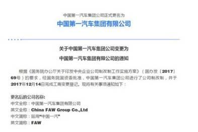 一汽正式更名:中国第一汽车集团有限公司