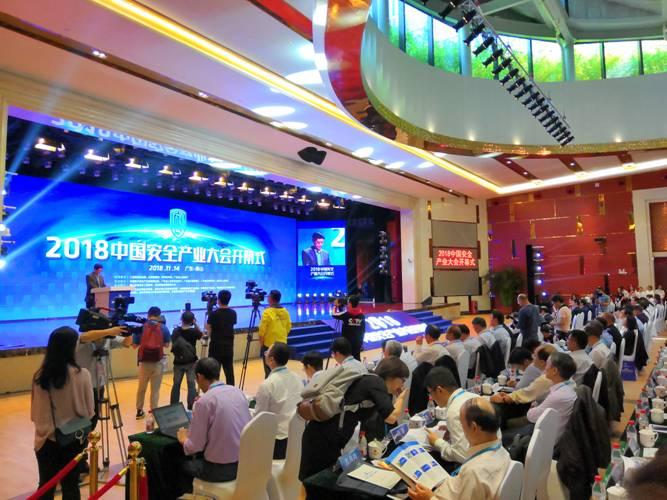 2018中国安全产业大会-交通安全主题论坛-暨第二节交通安全产业峰会(ASC)开幕