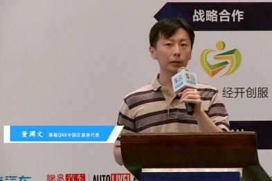 黑莓QNX中国区首席代表董渊文虚:拟化智能座舱技术