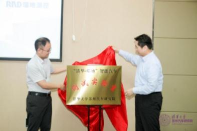 清华-瑞地智能汽车测试实验室在苏州正式揭牌
